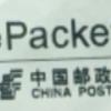 中国郵政からEUBで送られてきた