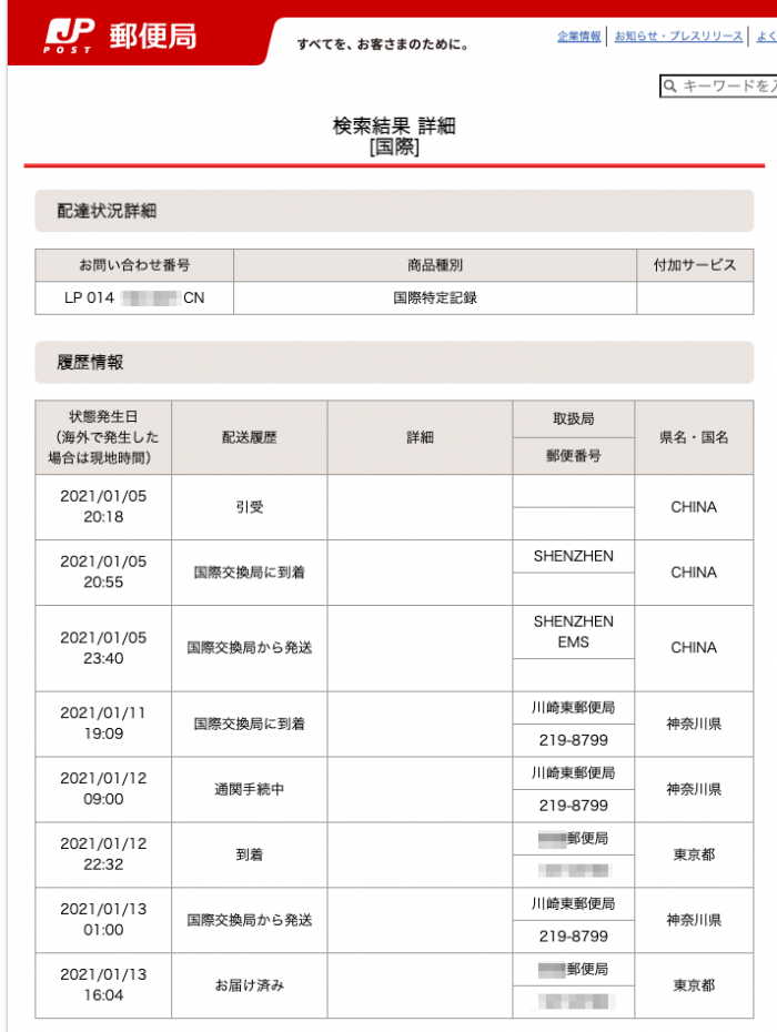 日本郵政の配送状況を一覧してみます