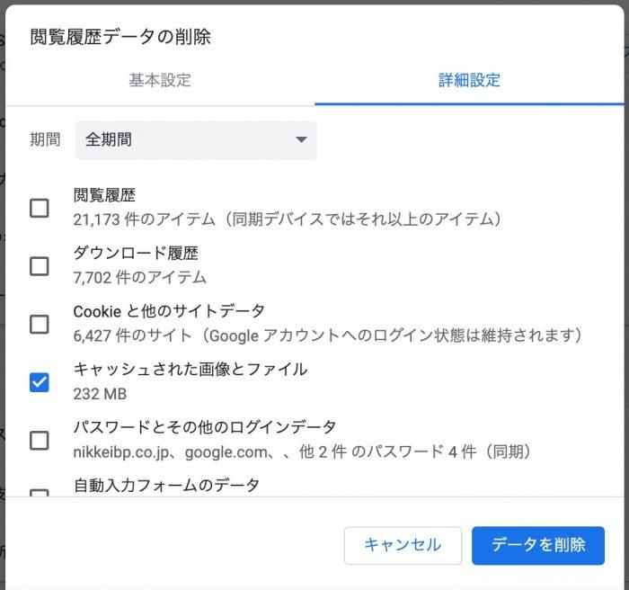 Chromeで閲覧履歴データを削除する