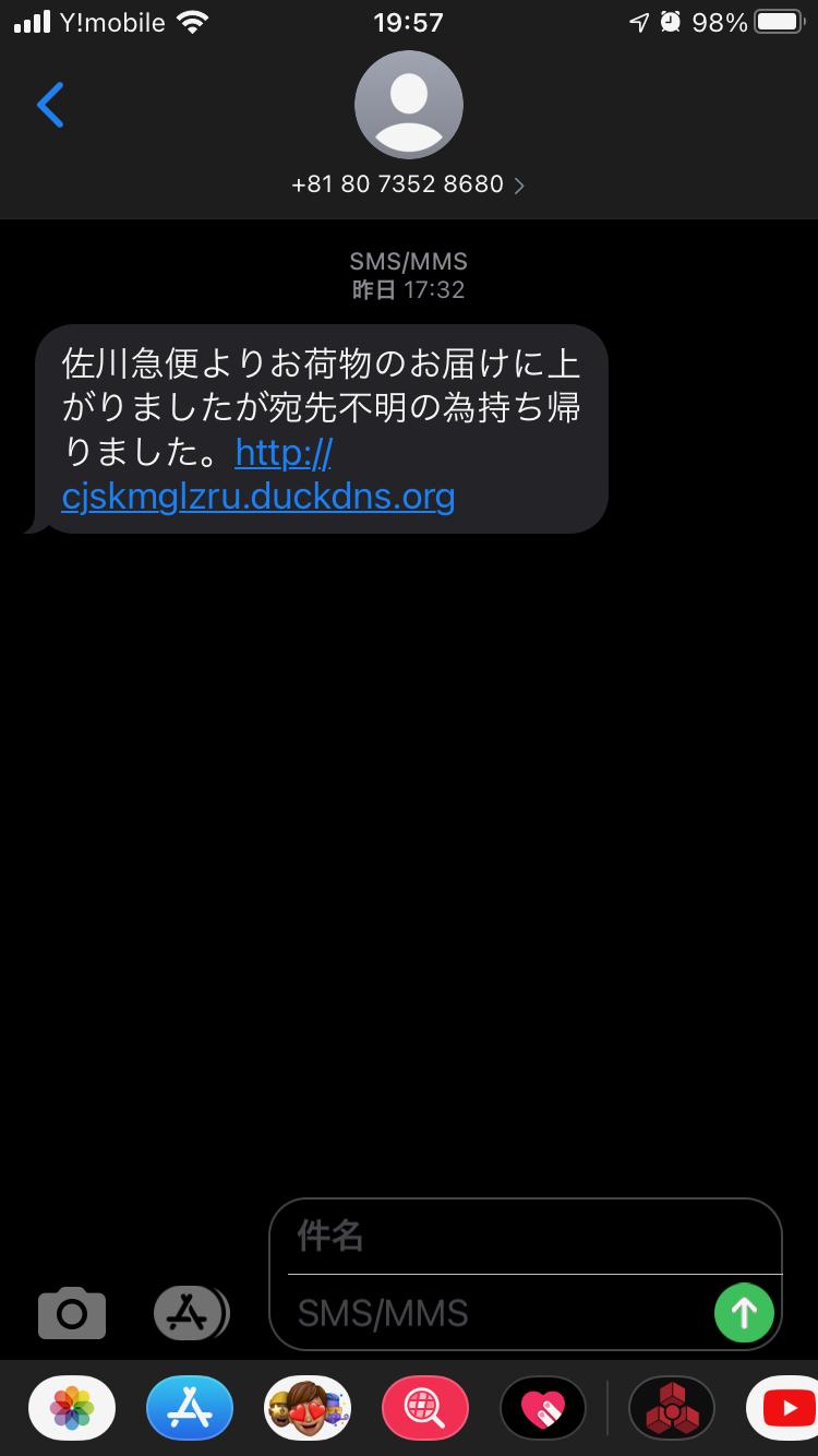 詐欺メール SMS 佐川急便