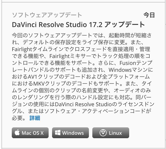 DaVinci Resolve 17.2がリリースされました。