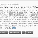 DaVinci Resolve 17.2.1 アップデート