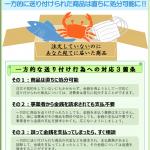 送りつけ商法 消費者庁