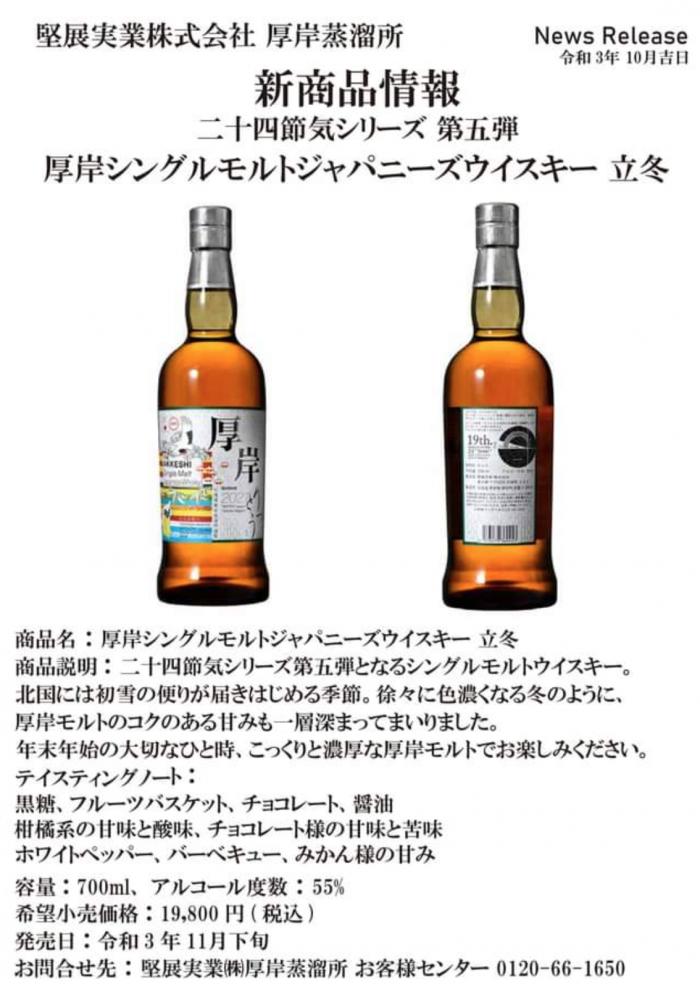 洋酒 ウイスキー 厚岸蒸留所 シングルモルト 立冬 新発売